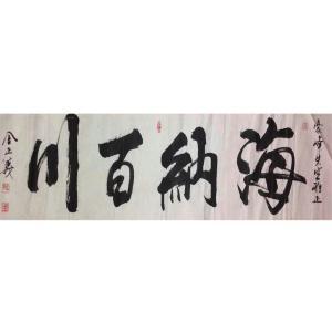 金正義书法作品《【海纳百川】作者金正義》价格626.00元