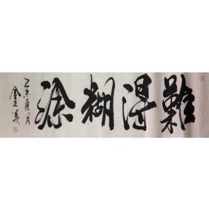 金正義书法作品《【难得糊涂】作者金正義》价格626.00元