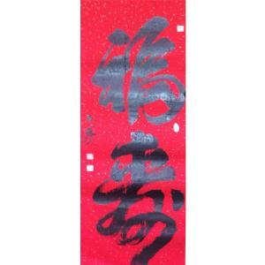 金正義书法作品《【福来】作者金正義》价格626.00元