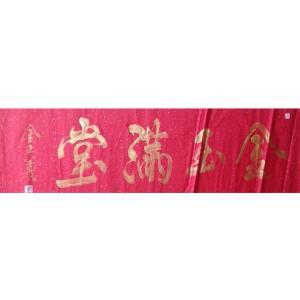 金正義书法作品《【金玉满堂】作者金正義》价格626.00元