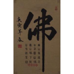 马建生书法作品《【佛】作者马建生》价格240.00元