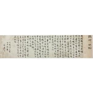 胡海峰书法作品《【陆游词三首】作者胡海峰》价格3120.00元
