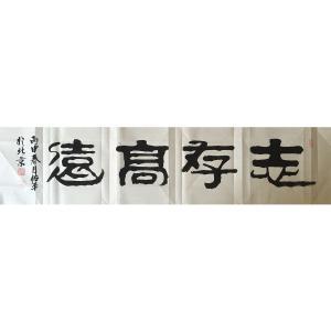 柳佑平书法作品《【志存高远】作者柳佑平》价格360.00元