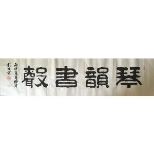 柳佑平书法作品《【书法 可定制】作者柳佑平》价格360.00元