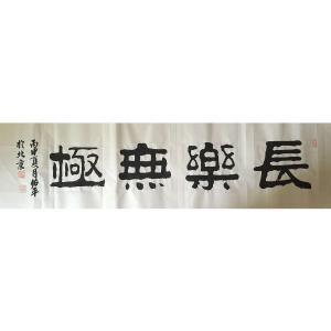 柳佑平书法作品《【长乐无极】作者柳佑平》价格360.00元