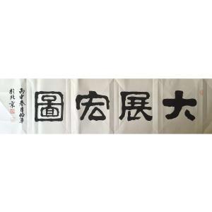 柳佑平书法作品《【大展宏图】作者柳佑平》价格360.00元