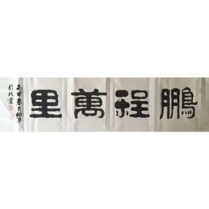 柳佑平书法作品《【鹏程万里】作者柳佑平》价格360.00元