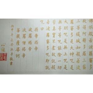 王永安书法作品《【心经】作者王永安》价格720.00元