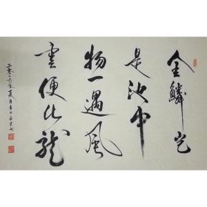 王永安书法作品《【行书1】作者王永安》价格360.00元