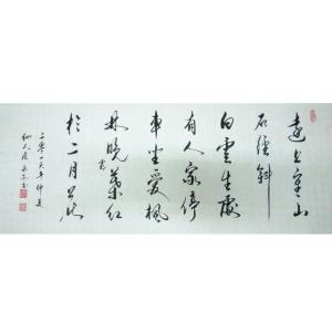 王永安书法作品《【行书2】作者王永安》价格360.00元