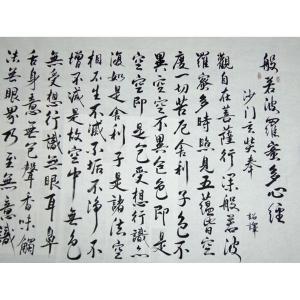 王永安书法作品《【行书3】作者王永安》价格1920.00元
