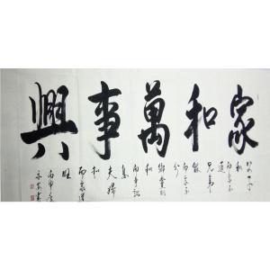 王永安书法作品《【行书4】作者王永安》价格720.00元