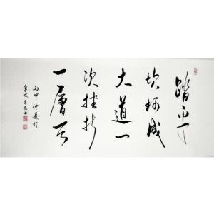 王永安书法作品《【行书5】作者王永安》价格360.00元