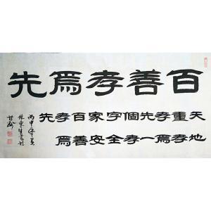 林东生书法作品《【百善孝为先】作者林东生》价格960.00元