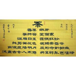 林东生书法作品《【茶】作者林东生》价格480.00元