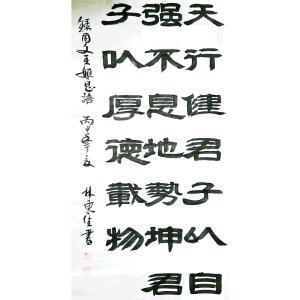林东生书法作品《【谚语】作者林东生》价格960.00元