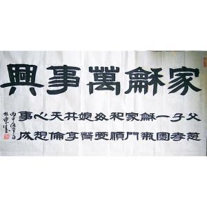 林东生书法作品《【家和万事兴】作者林东生》价格480.00元