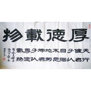 林东生书法作品《【厚德载物】作者林东生》价格960.00元