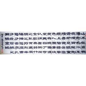 林东生书法作品《【陋室铭】作者林东生》价格1200.00元