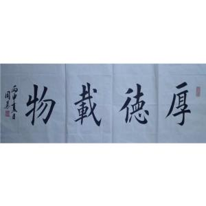 周勇书法作品《【厚德载物】作者周勇》价格240.00元