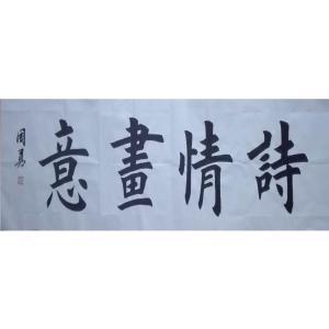 周勇书法作品《【诗情画意】作者周勇》价格240.00元
