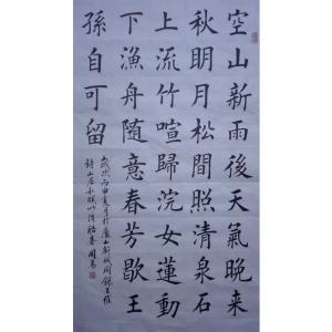 周勇书法作品《【诗文】作者周勇》价格240.00元