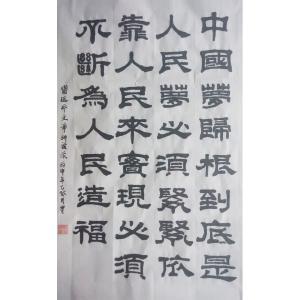刘先锋书法作品《【中国梦】作者刘先锋》价格200.00元