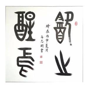 高志刚书法作品《【书法 可定制】作者高志刚》价格960.00元