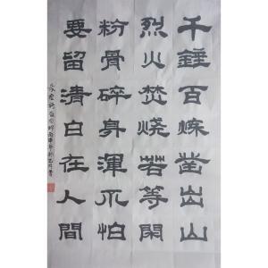 刘先锋书法作品《【石灰吟】作者刘先锋》价格200.00元