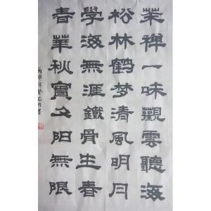 刘先锋书法作品《【诗】作者刘先锋》价格200.00元