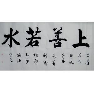 宋国强书法作品《【上善若水】作者宋国强》价格200.00元