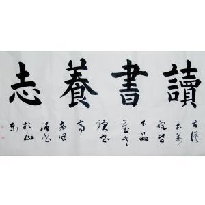宋国强书法作品《【读书养志】作者宋国强》价格200.00元