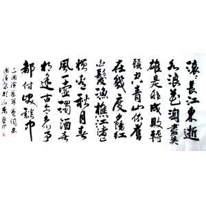 宋国强书法作品《【三国】作者宋国强》价格200.00元