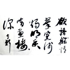 戚超书法作品《【书法 可定制】作者戚超》价格200.00元