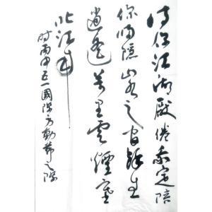 戚超国画作品《【书法 可定制】作者戚超》价格200.00元