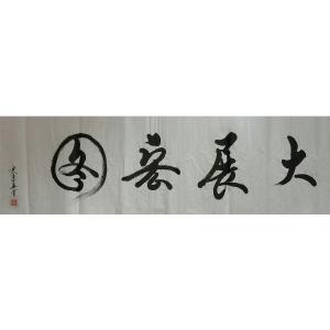 史惠春书法作品《【大展宏图】作者史惠春》价格1920.00元