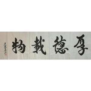 史惠春书法作品《【厚德载物】作者史惠春》价格1920.00元