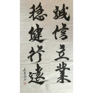 史惠春书法作品《【诚信立业】作者史惠春》价格3600.00元