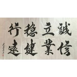 史惠春书法作品《【稳健行远】作者史惠春》价格3600.00元
