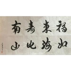 史惠春书法作品《【福如东海】作者史惠春》价格3600.00元