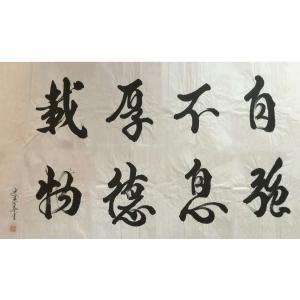 史惠春书法作品《【自强不息】作者史惠春》价格3600.00元