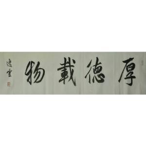 孟令全书法作品《【厚德载物】作者孟令全》价格960.00元