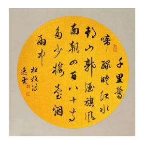 孟令全书法作品《【杜牧诗】作者孟令全》价格480.00元
