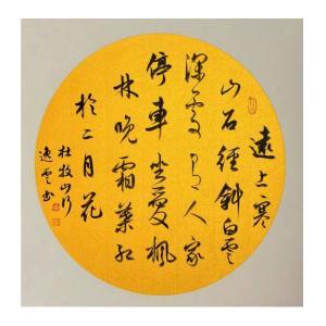 孟令全书法作品《【山行】作者孟令全》价格480.00元