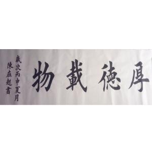 陈在起书法作品《【厚德载物】作者陈在起》价格432.00元