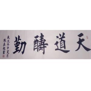 陈在起书法作品《【天道酬勤】作者陈在起》价格432.00元