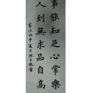 陈在起书法作品《【知足】作者陈在起》价格432.00元