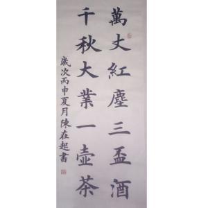 陈在起书法作品《【万丈...】作者陈在起》价格432.00元