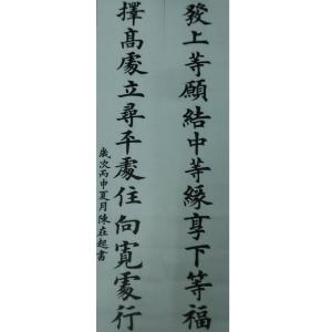 陈在起书法作品《【上等...】作者陈在起》价格480.00元