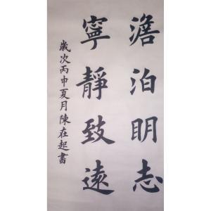 陈在起书法作品《【宁静致远】作者陈在起》价格200.00元